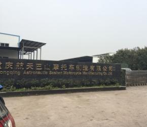 重庆工厂监控,重庆航天巴山摩托车制造有限公司,高清监控系
