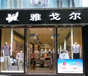 重庆连锁店监控,雅戈尔服装店监控系统