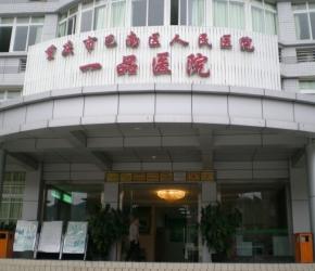 重庆医院监控,一品医院监控系统