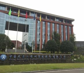 重庆企业监控,中国汽车研究院股份有限公司新能源汽车检测线...