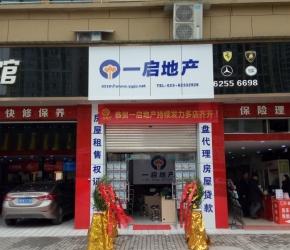重庆连锁店监控,重庆一启房产