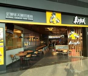 重庆监控,重庆江北机场T3航站楼广州真功夫连锁店监控安装