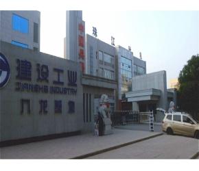 重庆监控,建设工业九龙基地-办公楼监控安装工程