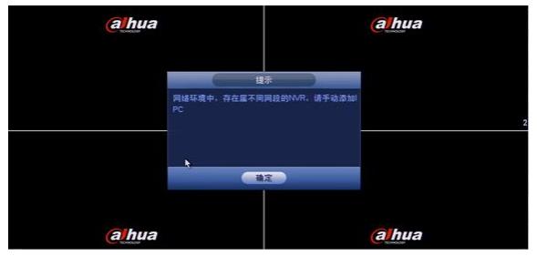 大华NVR开机提示局域网内存在不同网段