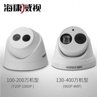 重庆海康正品DS-2CD1303D-I,海康监控摄像头720P/960P/1080P,100万,400万