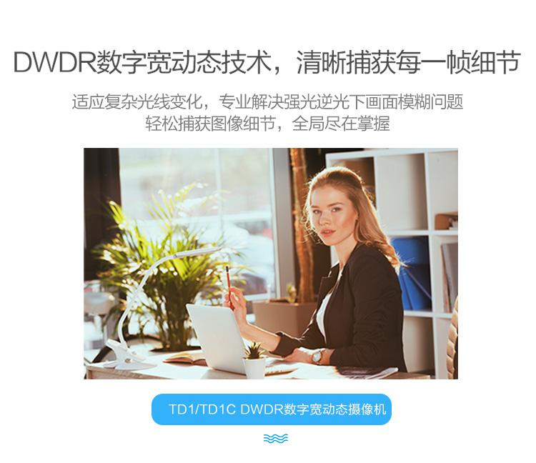 TD1详情-无线_10.jpg